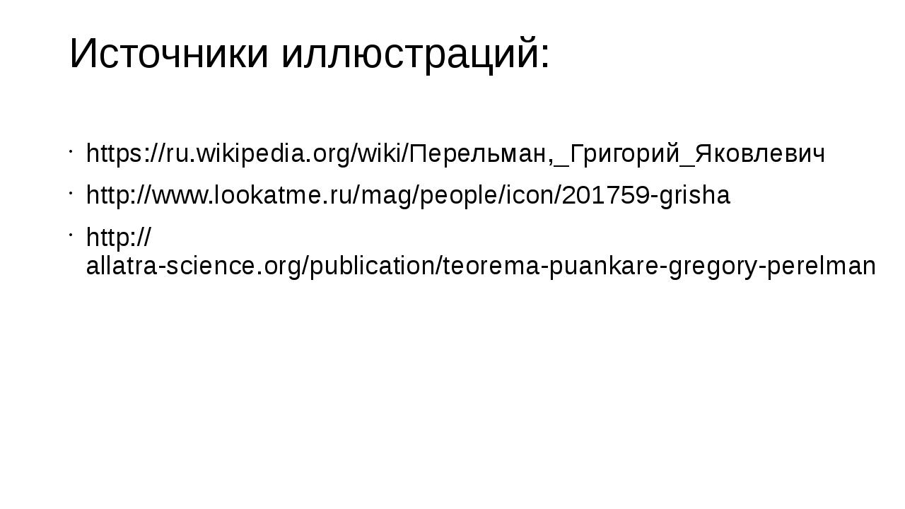 Источники иллюстраций: https://ru.wikipedia.org/wiki/Перельман,_Григорий_Яков...
