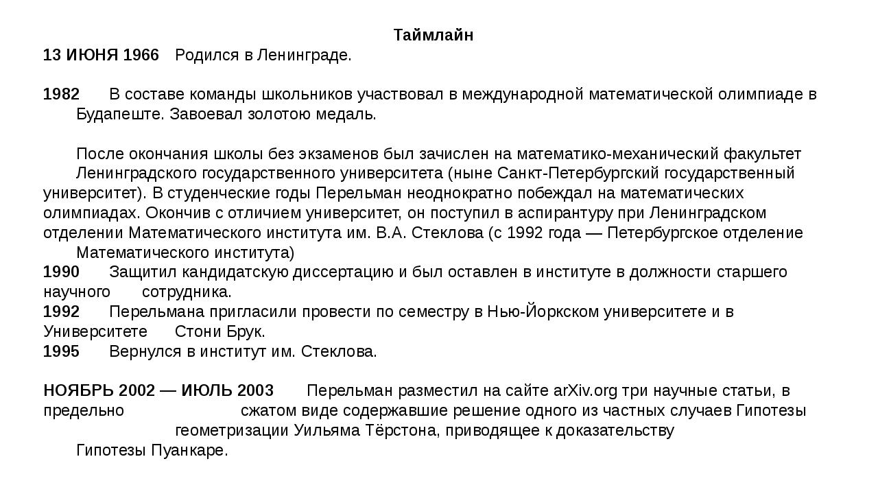 Таймлайн 13 ИЮНЯ 1966Родился в Ленинграде. 1982В составе команды школьников...