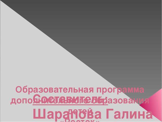 Образовательная программа дополнительного образования детей «Росток» срок р...