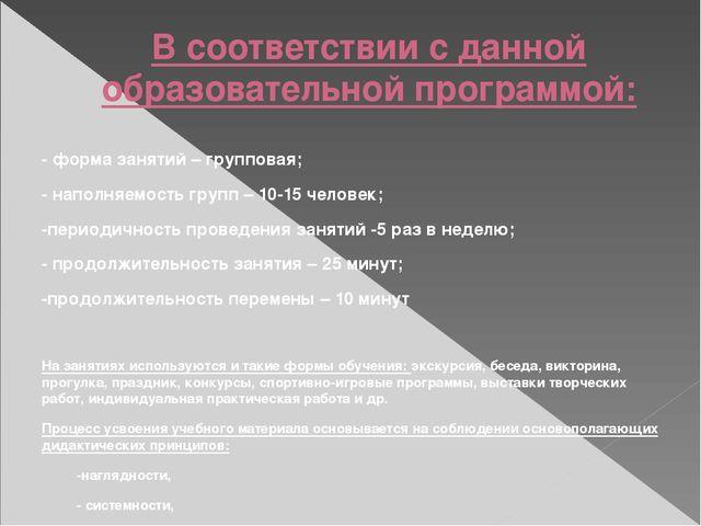 В соответствии с данной образовательной программой: - форма занятий – группов...