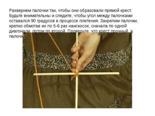 Развернем палочки так, чтобы они образовали прямой крест. Будьте внимательны