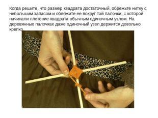 Когда решите, что размер квадрата достаточный, обрежьте нитку с небольшим зап