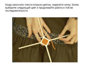 Когда закончите плести вторым цветом, закрепите нитку. Затем выберите следующ