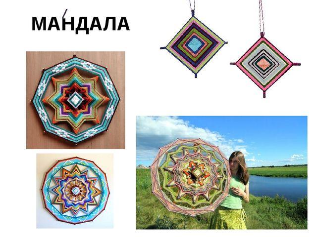 МАНДАЛА