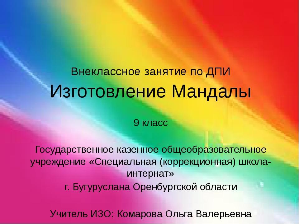 Внеклассное занятие по ДПИ Изготовление Мандалы 9 класс Государственное казе...