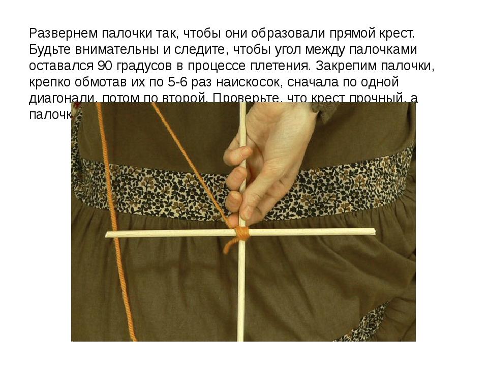 Развернем палочки так, чтобы они образовали прямой крест. Будьте внимательны...