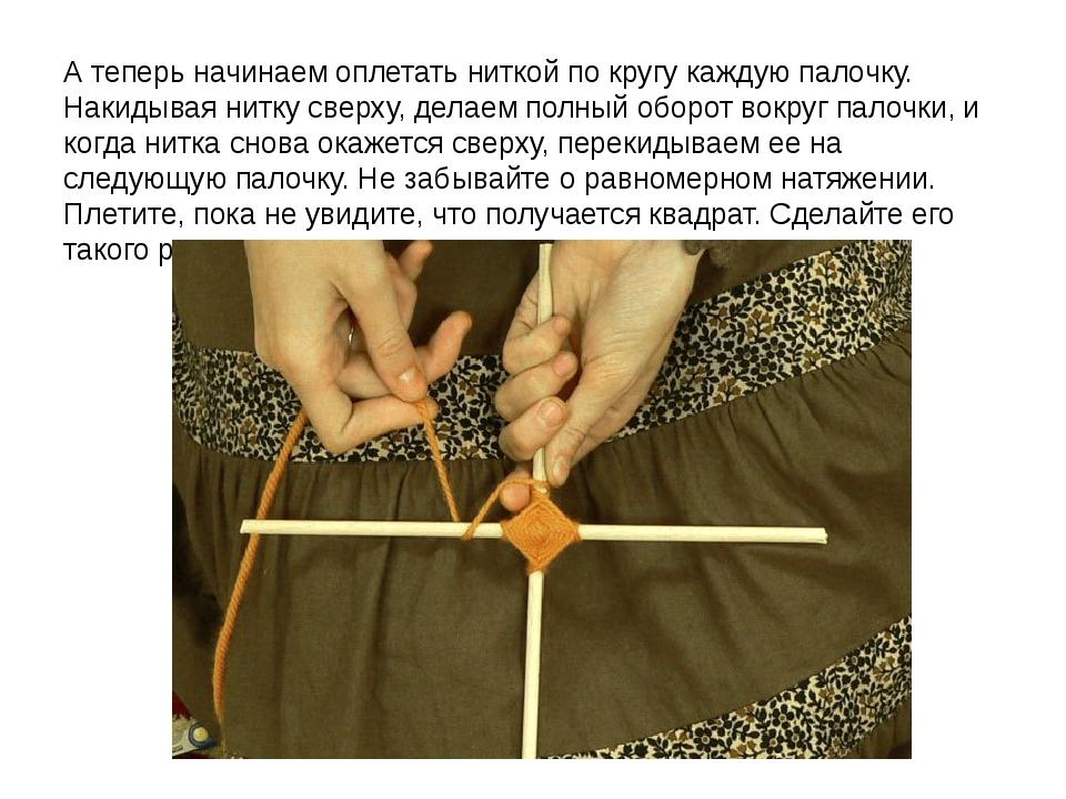 А теперь начинаем оплетать ниткой по кругу каждую палочку. Накидывая нитку св...