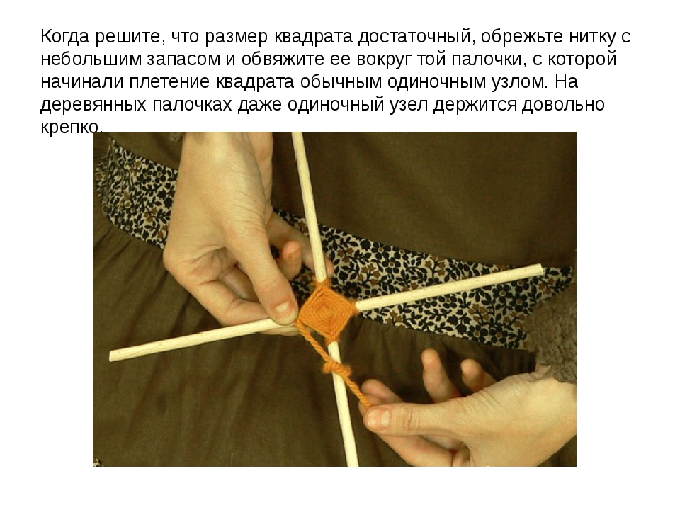 Когда решите, что размер квадрата достаточный, обрежьте нитку с небольшим зап...