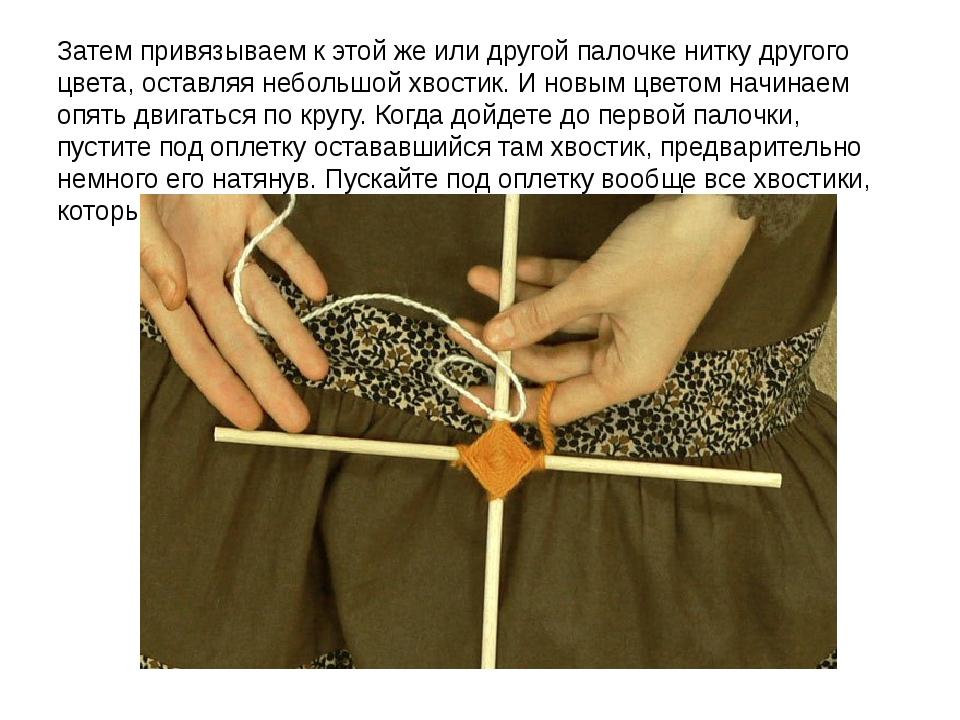 Затем привязываем к этой же или другой палочке нитку другого цвета, оставляя...