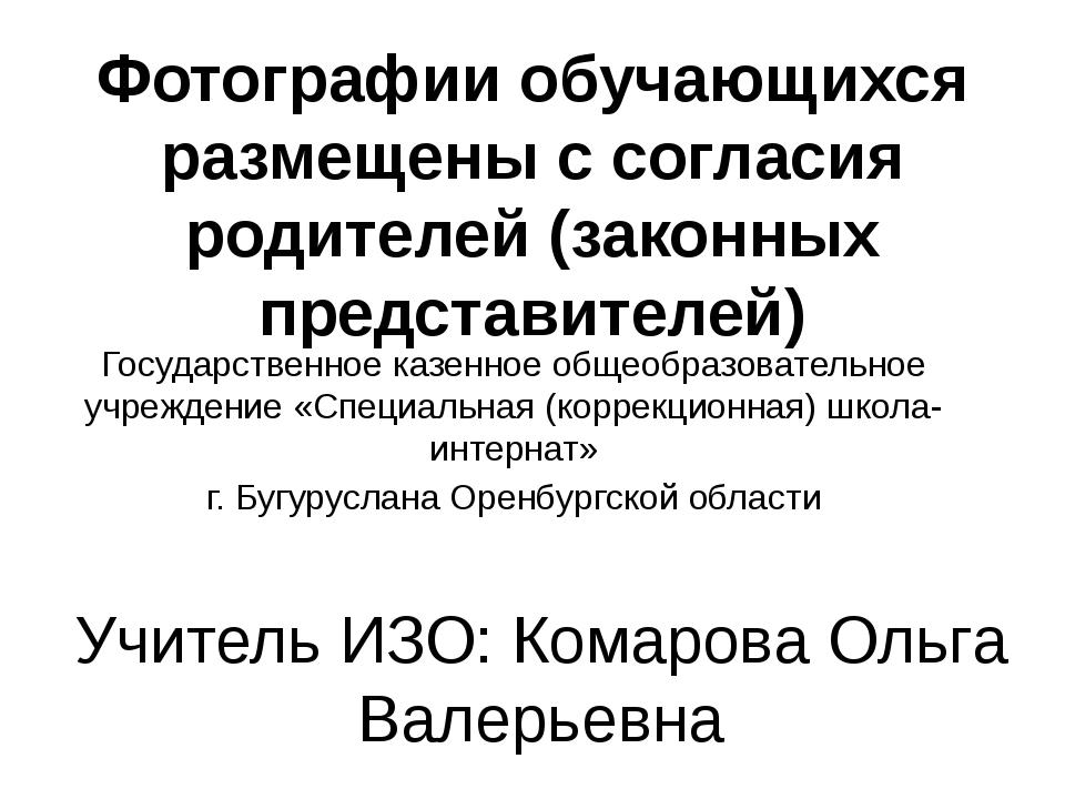 Фотографии обучающихся размещены с согласия родителей (законных представителе...