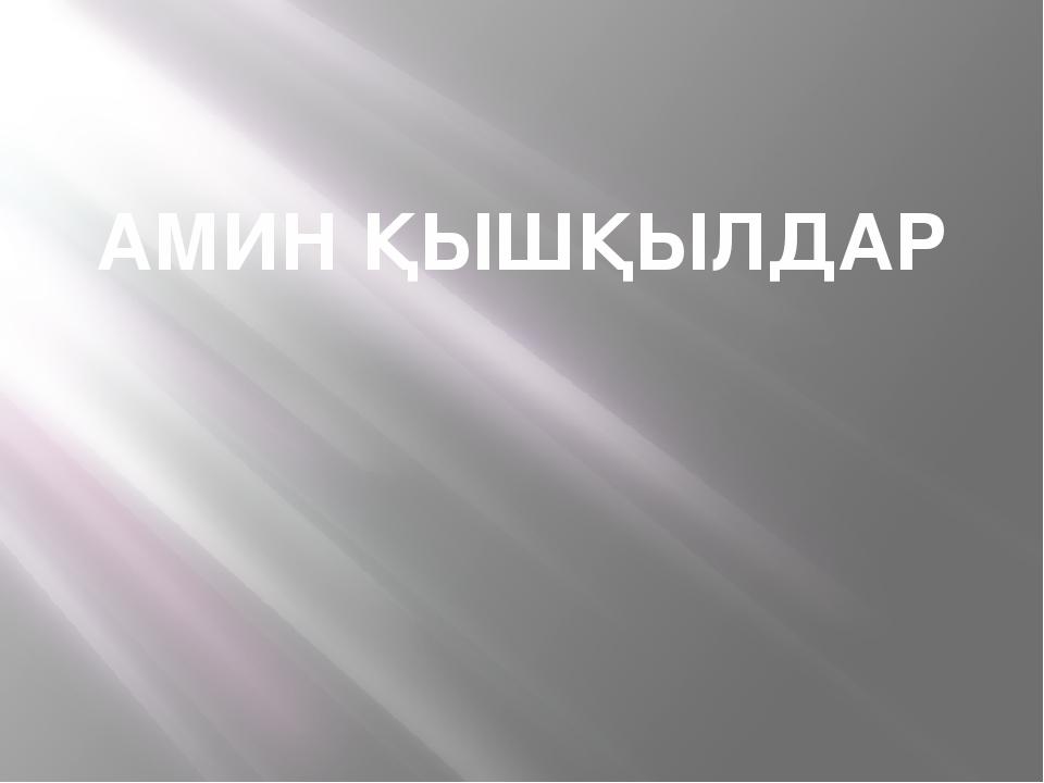 АМИН ҚЫШҚЫЛДАР