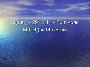 М(у.в.) = 29 . 2,41 = 70 г/моль М(СН2) = 14 г/моль