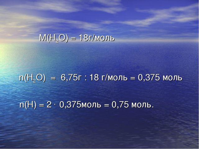 М(Н2О) = 18г/моль n(Н2О) = 6,75г : 18 г/моль = 0,375 моль n(Н) = 2 . 0,375мо...