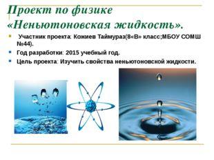 Проект по физике «Неньютоновская жидкость». Участник проекта: Кожиев Таймура