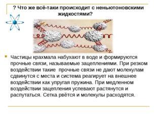 Частицы крахмала набухают в воде и формируются прочные связи, называемые заце