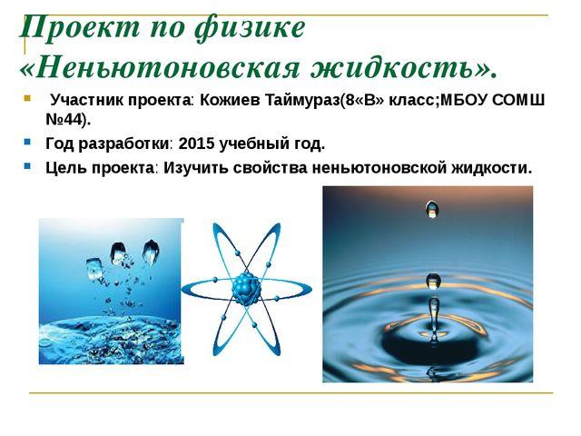Проект по физике «Неньютоновская жидкость». Участник проекта: Кожиев Таймура...