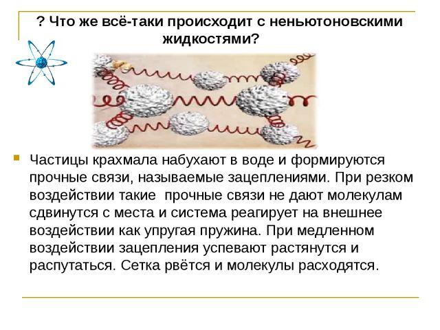 Частицы крахмала набухают в воде и формируются прочные связи, называемые заце...