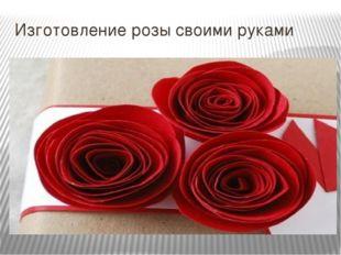 Изготовление розы своими руками