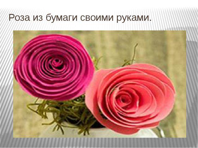 Роза из бумаги своими руками.