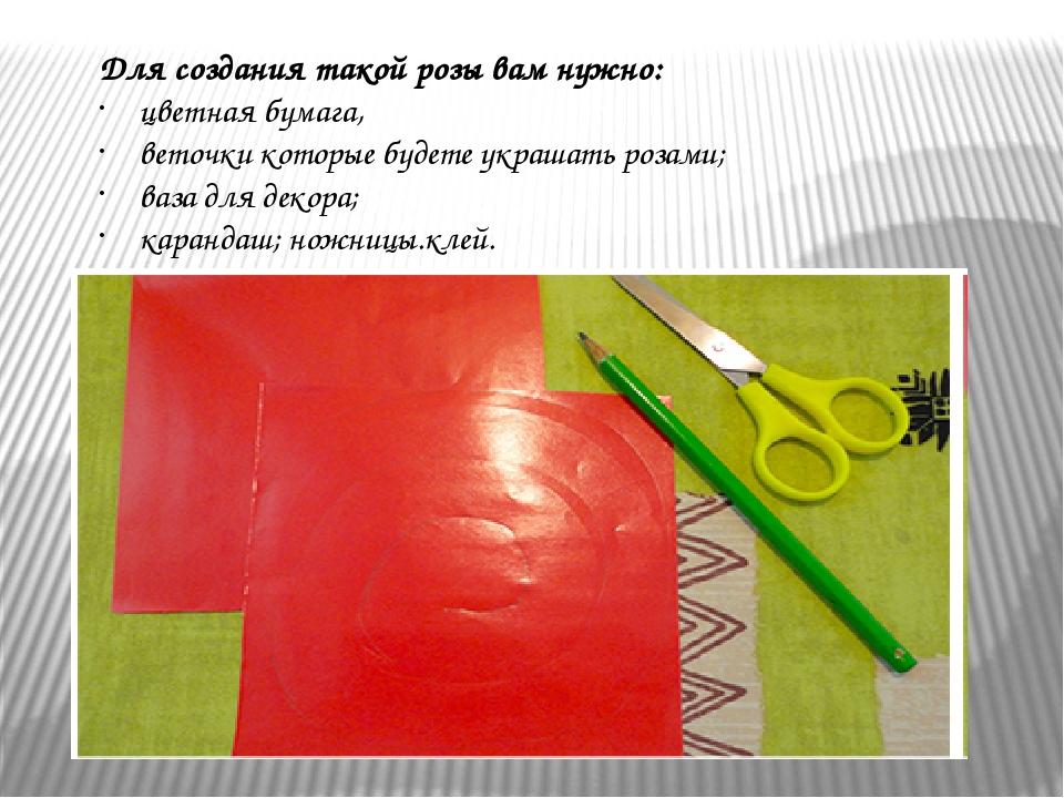 Для создания такой розы вам нужно: цветная бумага, веточки которые будете укр...