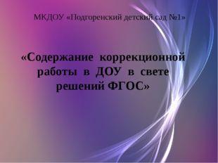 «Содержание коррекционной работы в ДОУ в свете решений ФГОС» МКДОУ «Подгоренс