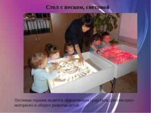Стол с песком, световой Песочная терапия является эффективным средством для с
