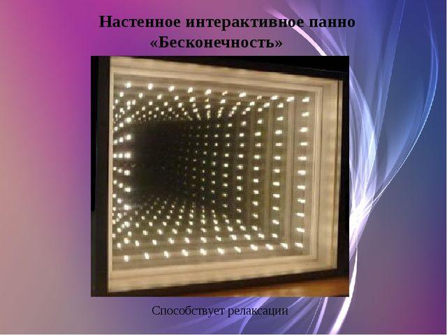 Настенное интерактивное панно «Бесконечность» Способствует релаксации