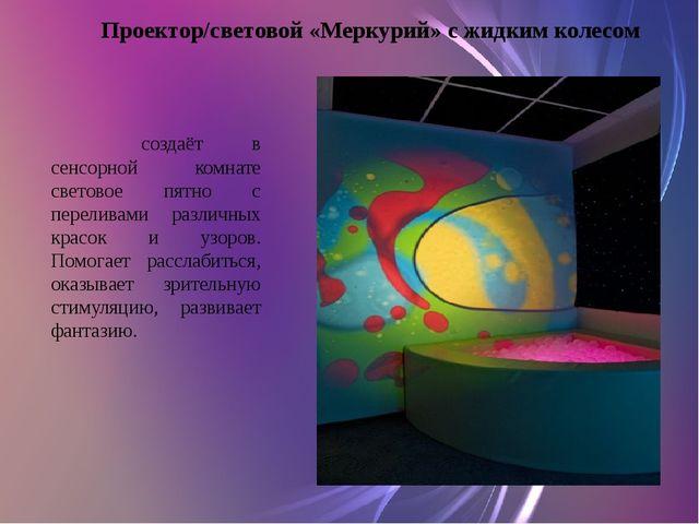 Проектор/световой «Меркурий» с жидким колесом создаёт в сенсорной комнате све...