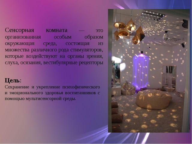 Сенсорная комната — это организованная особым образом окружающая среда, состо...