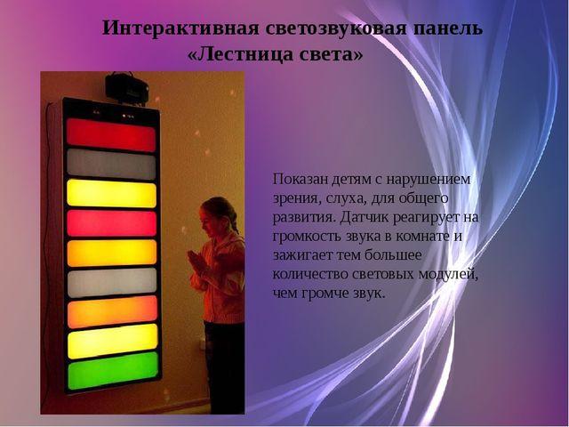 Интерактивная светозвуковая панель «Лестница света» Показан детям с нарушение...