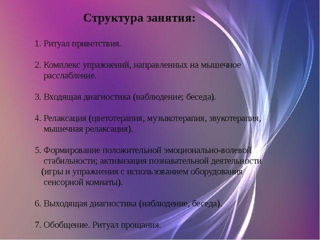 Структура занятия: 1. Ритуал приветствия. 2. Комплекс упражнений, направленны...