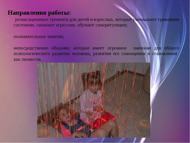 Направления работы: релаксационные тренинги для детей и взрослых, которые уме...