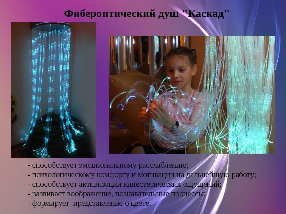 """Фибероптический душ """"Каскад"""" - способствует эмоциональному расслаблению; - пс..."""