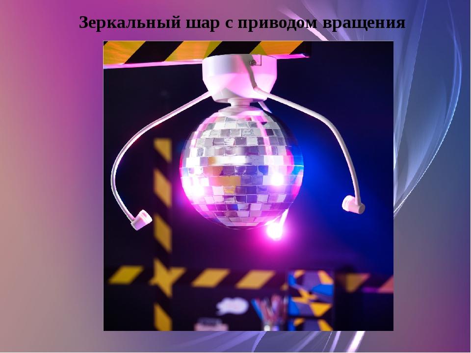 Зеркальный шар с приводом вращения