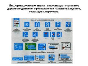 Информационные знаки - информируют участников дорожного движения о расположен