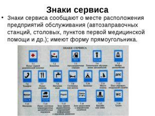 Знаки сервиса Знаки сервиса сообщают о месте расположения предприятий обслужи