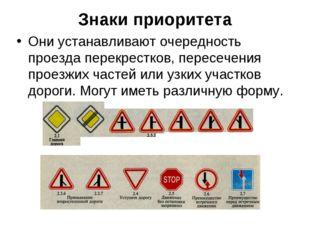 Знаки приоритета Они устанавливают очередность проезда перекрестков, пересече