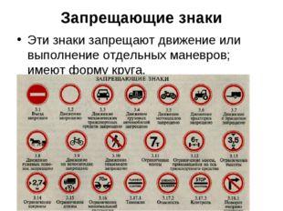 Запрещающие знаки Эти знаки запрещают движение или выполнение отдельных манев