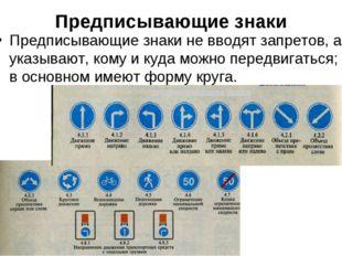 Предписывающие знаки Предписывающие знаки не вводят запретов, а указывают, ко