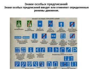 Знаки особых предписаний Знаки особых предписаний вводят или отменяют определ