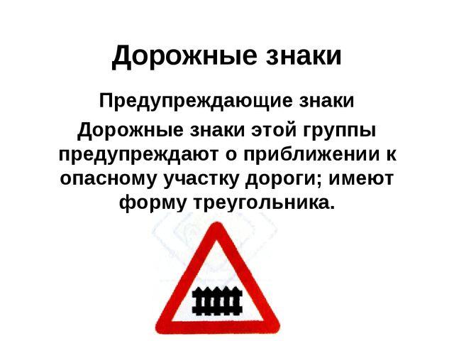 Дорожные знаки Предупреждающие знаки Дорожные знаки этой группы предупреждают...