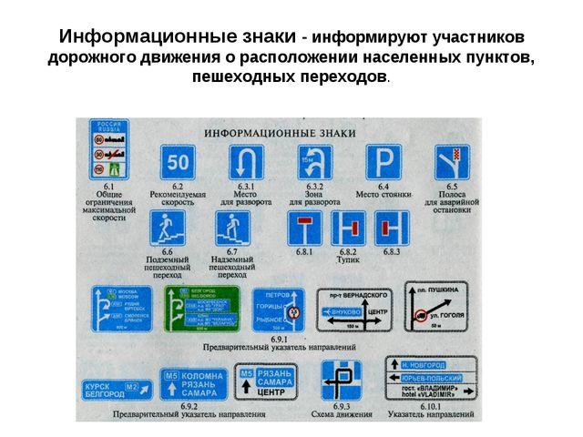 Информационные знаки - информируют участников дорожного движения о расположен...