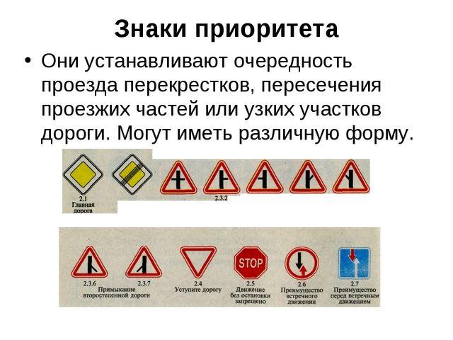 Знаки приоритета Они устанавливают очередность проезда перекрестков, пересече...