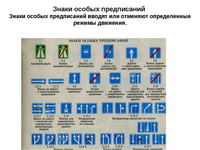 Знаки особых предписаний Знаки особых предписаний вводят или отменяют определ...