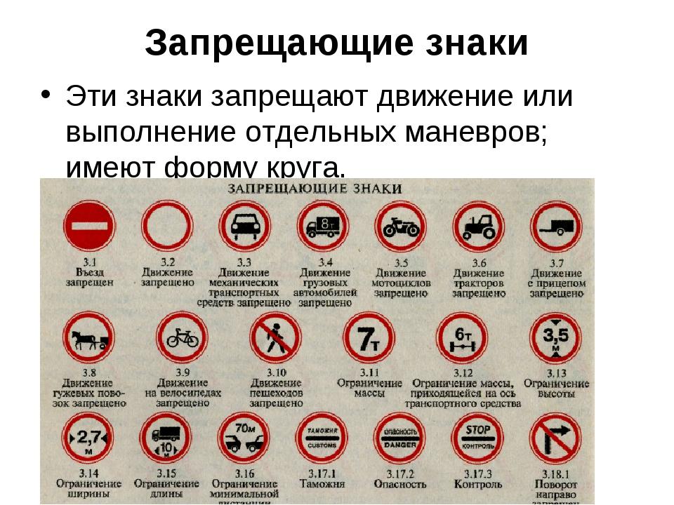 Запрещающие знаки Эти знаки запрещают движение или выполнение отдельных манев...