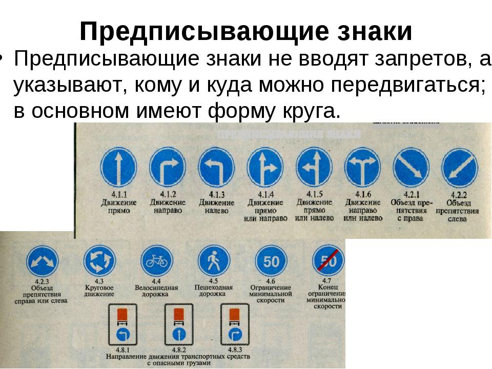 Предписывающие знаки Предписывающие знаки не вводят запретов, а указывают, ко...