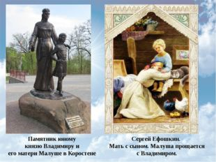 Памятник юному князюВладимируи егоматериМалушев Коростене Сергей Ефошкин