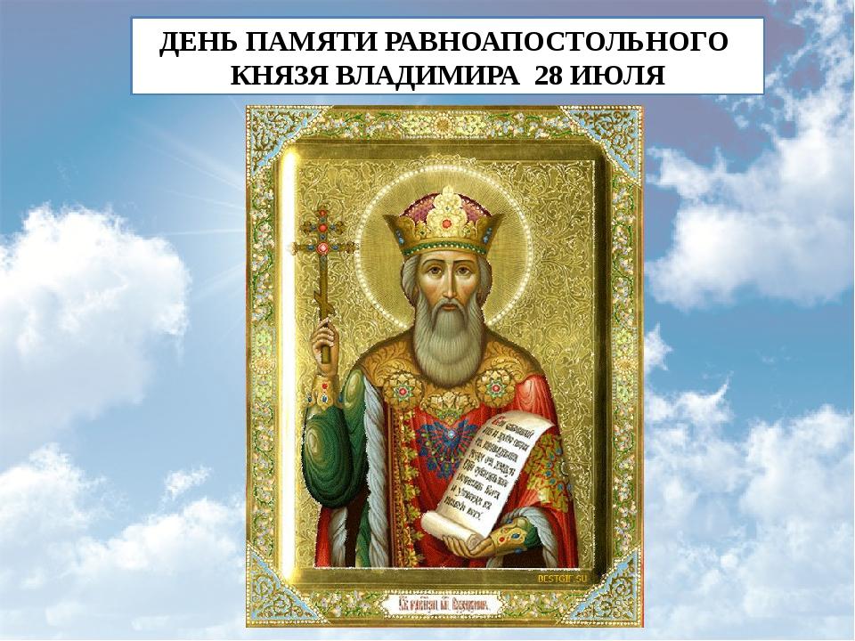 ДЕНЬ ПАМЯТИ РАВНОАПОСТОЛЬНОГО КНЯЗЯ ВЛАДИМИРА 28 ИЮЛЯ