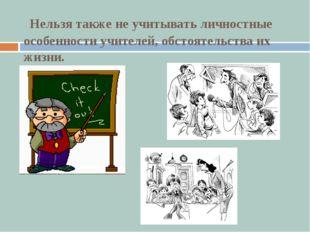 Нельзя также не учитывать личностные особенности учителей, обстоятельства их