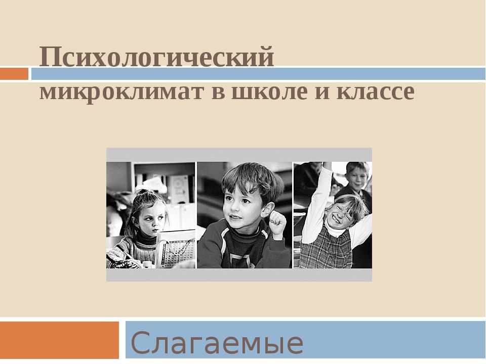 Психологический микроклимат в школе и классе Слагаемые успешного обучения